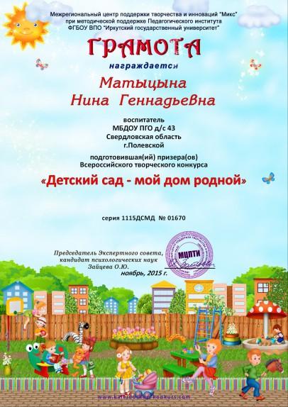 Конкурсы для воспитателей детского дома